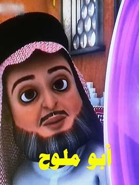 أبو ملوح