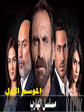 الهارب - الموسم الأول - مترجم