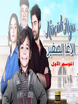 الآغا الصغير - الموسم الأول - مترجم