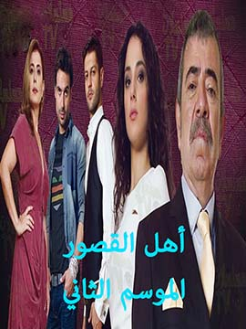 أهل القصور - الموسم الثاني - مترجم