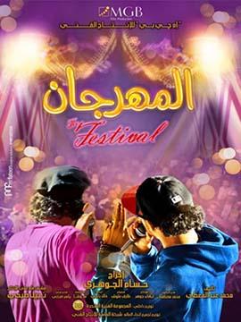 المهرجان
