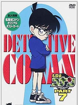 Detective Conan - The Complete Season 7