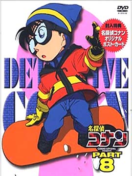 Detective Conan - The Complete Season 8