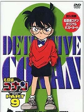 Detective Conan - The Complete Season 9
