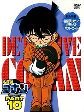 Detective Conan - The Complete Season 10