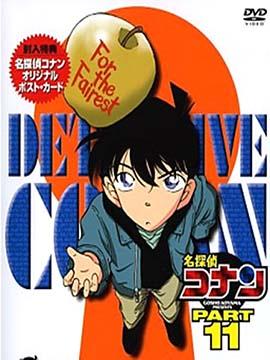Detective conan - The Complete Season 11