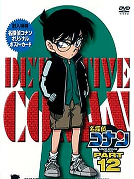 Detective conan - The Complete Season 12