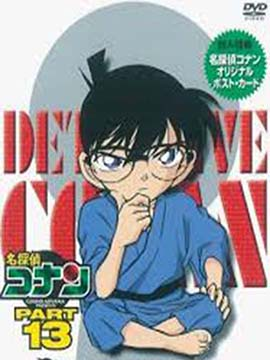 Detective conan - The Complete Season 13
