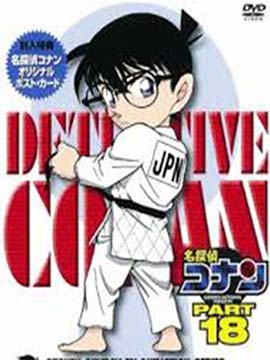 Detective conan - The Complete Season 18