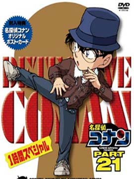 Detective conan - The Complete Season 21