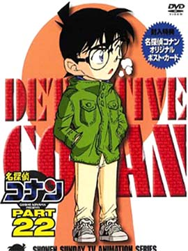 Detective conan - The Complete Season 22