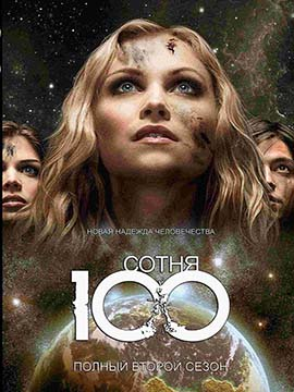 The 100 - The Complete Season Two