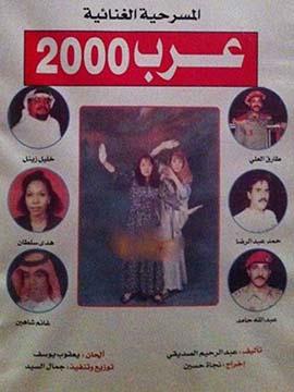 عرب 2000