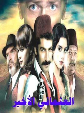 العثماني الأخير - مدبلج