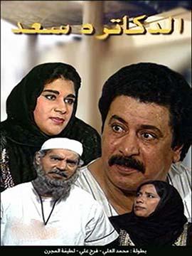 الدكاتره سعد