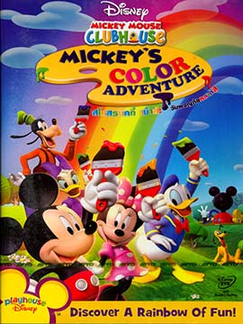 Mickey Mouse Clubhouse : Mickey's Color Adventure