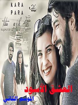 العشق الأسود - الموسم الثاني - مدبلج