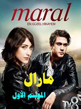 مارال - الموسم الأول - مترجم