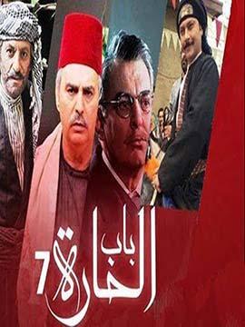 باب الحارة - الموسم السابع