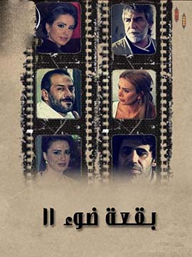 بقعة ضوء - الموسم 11