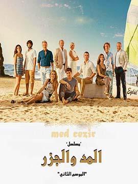 المد والجزر - الموسم الثاني - مترجم