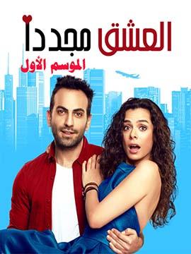 العشق مجددا - الموسم الأول - مترجم