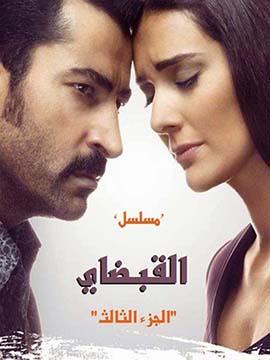القبضاي - الموسم الثالث - مدبلج