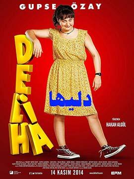 Deliha - دليها