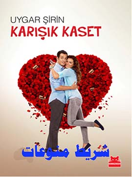 Karisik Kaset - شريط منوعات