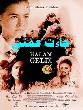 Halam Geldi - جاءت عمتي