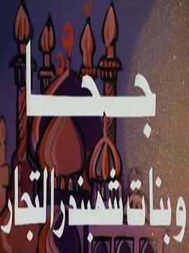 جحا وبنات شهبندر التجار