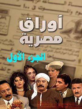 أوراق مصرية - الجزء الأول