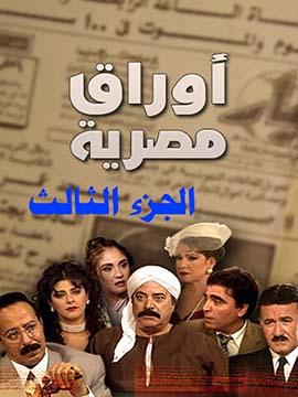 أوراق مصرية - الجزء الثالث