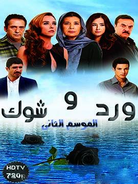 ورد وشوك - الموسم الثاني - مدبلج