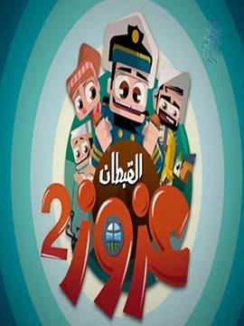 القبطان عزوز - الموسم الثاني
