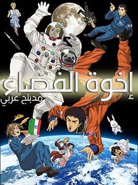 إخوة الفضاء