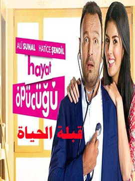 Hayat Opucugu - قبلة الحياة