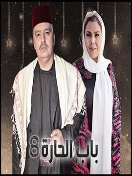 باب الحارة - الموسم الثامن