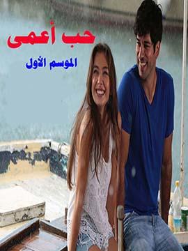 حب أعمى - الموسم الأول - مترجم