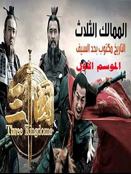 الممالك الثلاث - الموسم الأول - مدبلج