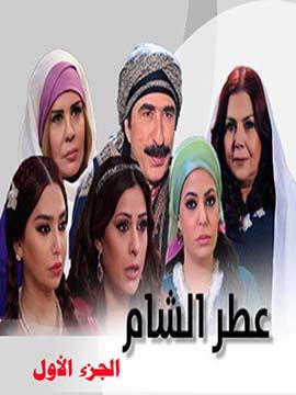 عطر الشام - الجزء الأول