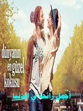 Dunyanin En Guzel Kokusu - أجمل رائحة في الدنيا