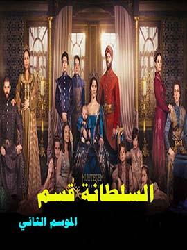 السلطانة قسم - الموسم الثاني - مدبلج
