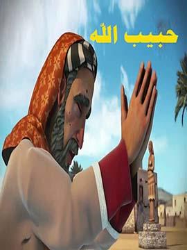 حبيب الله - الجزء الأول