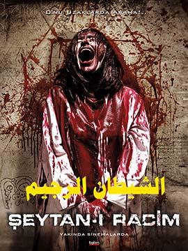 Seytan-I Racim - الشيطان الرجيم