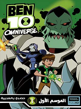 Ben 10: Omniverse - مدبلج