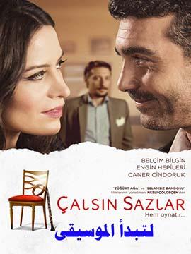 Calsin Sazlar - لتبدأ الموسيقى