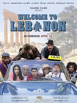 أهلا بكم في لبنان - Welcome to Lebanon
