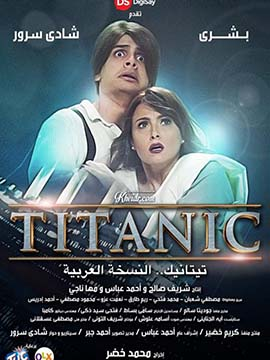 تيتانيك - النسخة العربية