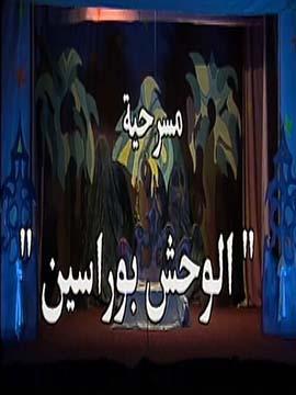 الوحش بو راسين
